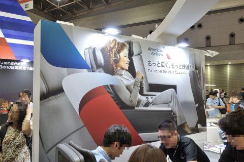 アメリカン航空の看板
