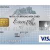 ANAマイルがお得に貯まる!クレジットカード「三井住友VISAエブリプラス」