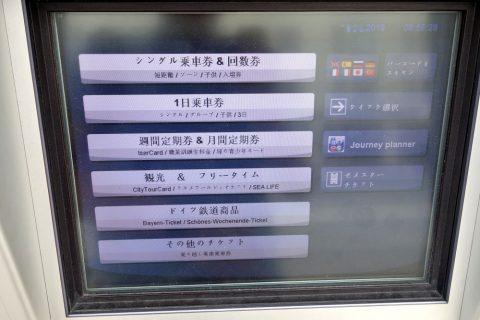ミュンヘントラム券売機は日本語対応