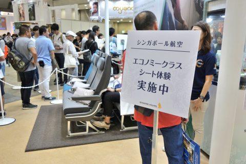 ツーリズムEXPOジャパンのシンガポール航空ブース