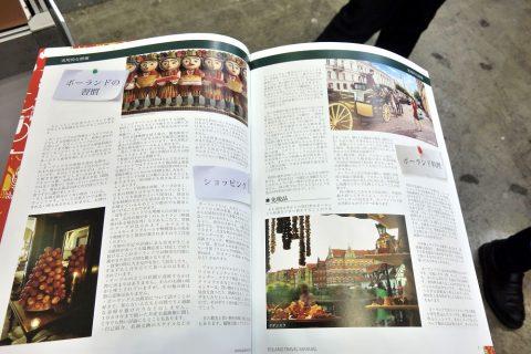 ツーリズムEXPOジャパン/観光ガイド