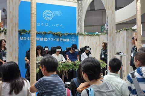 ツーリズムEXPOジャパン/VR体験