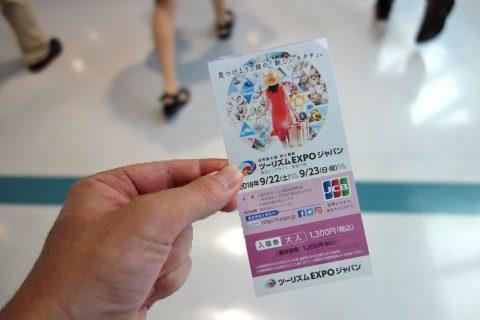 ツーリズムEXPOジャパン/チケット