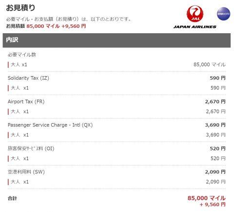 JAL見積もり/提携会社特典航空券