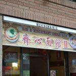 バルセロナで中華料理!CHEN-JIで食べるビーフチャーハンの味