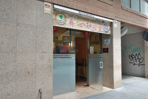 chen-ji-barcelona/アクセス