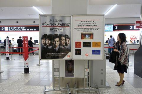 福岡空港JGCカウンターの場所