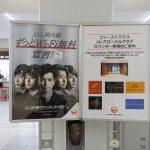 新しくなった福岡空港JALファースト&JGCカウンターを利用してみた!