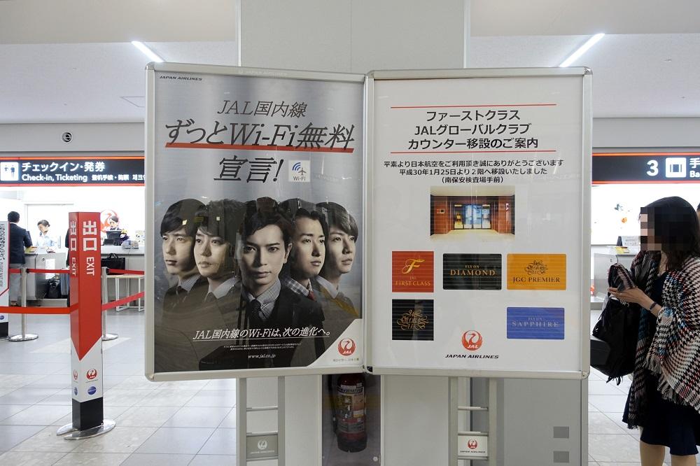 fukukoka-airport-JAL-firstclass-jgc-checkin-counter (2)