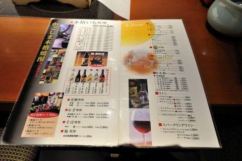 ichiniisan-kagoshima/ドリンクメニュー