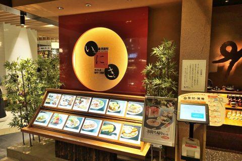 ichiniisan-kagoshima/営業時間