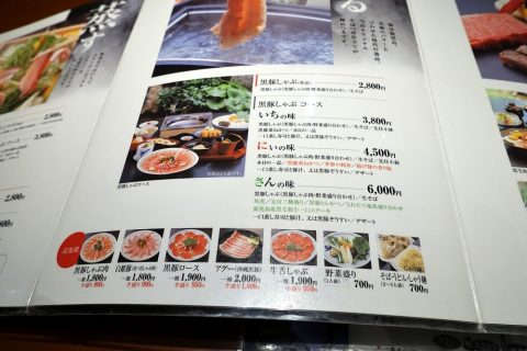 ichiniisan-kagoshima/メニュー