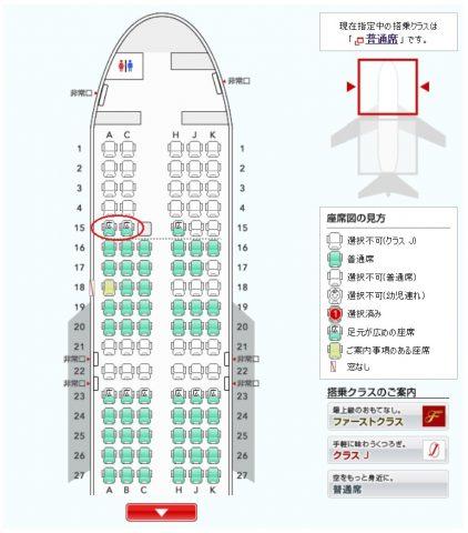 jal-b737-800/座席指定