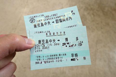 新幹線のきっぷ