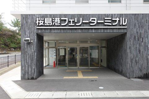 sakurajima-ferry/ターミナル