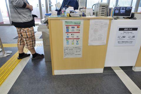 sakurajima-ferry/クレジットカード