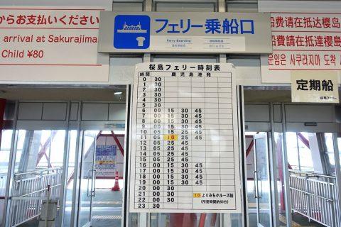 桜島フェリー時刻表
