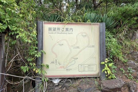 有村溶岩展望所の見学コース