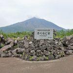 桜島の観光スポット「有村溶岩展望所」バスでの行き方と見所