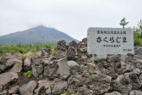 桜島/有村溶岩展望所