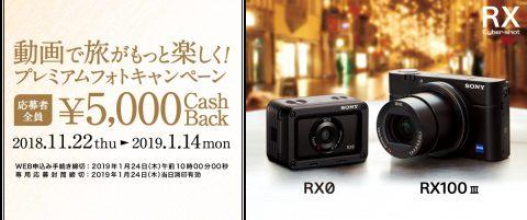 RX100M3-campaign