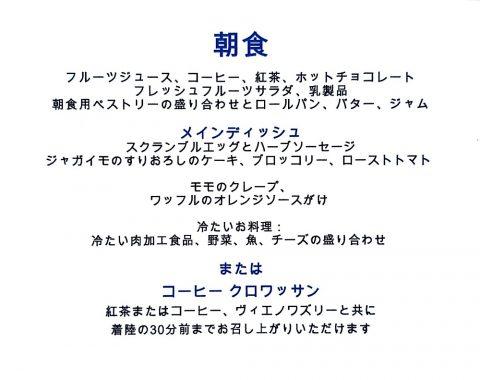エールフランス朝食メニュー/ビジネスクラス羽田~パリ