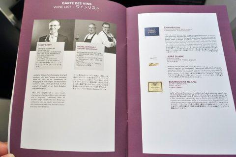 ワインリスト/エールフランスビジネスクラス