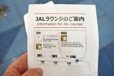 JALサクララウンジのご案内