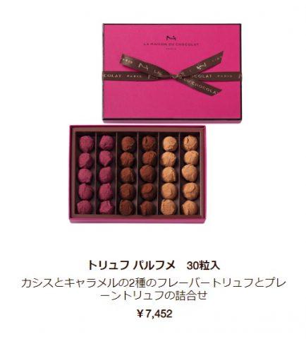 la-maison-du -chocolat/日本の価格