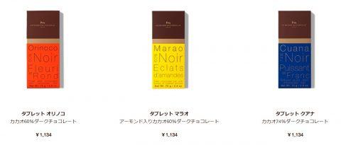 la-maison-du -chocolat/板チョコ