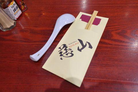 djizan-lyon/箸