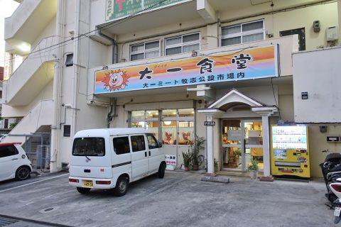 daiichi-syokudo-yagijiru/営業時間