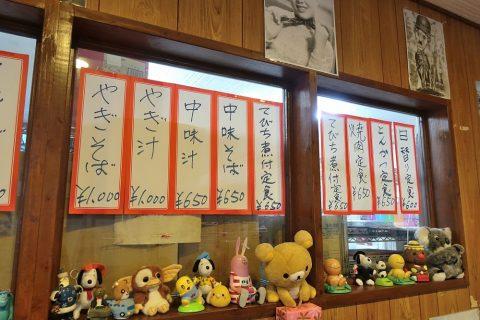 daiichi-syokudo-yagijiru/ヤギ汁の価格