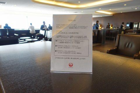 haneda-dp-lounge/リニューアル工事