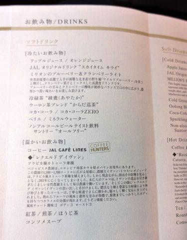 jal-firstclass-domestic/ソフトドリンクメニュー