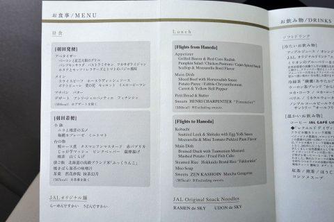 JAL国内線ファーストクラス機内食メニュー/1月下旬ランチ