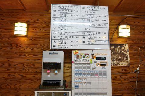 kariyushi-soba/メニューと券売機