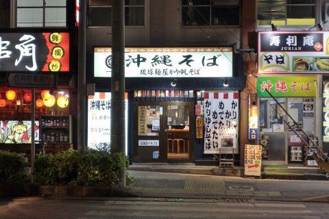 kariyushi-soba/場所