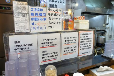 kariyushi-soba/700円のそば