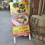 ソーキそば390円!激安なのに美味い【牧志そば】沖縄・那覇