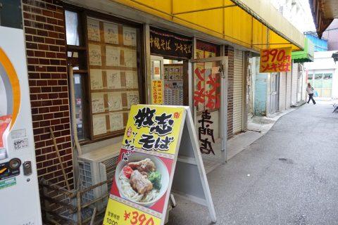 makishi-soba/営業時間