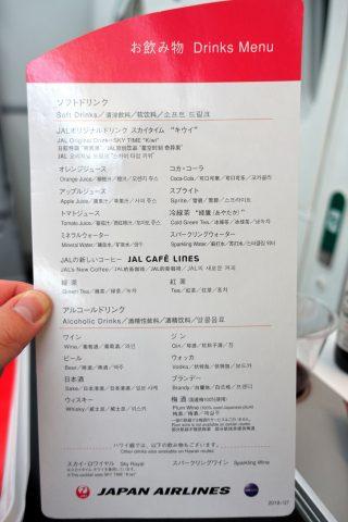 JALエコノミークラスのドリンクメニュー