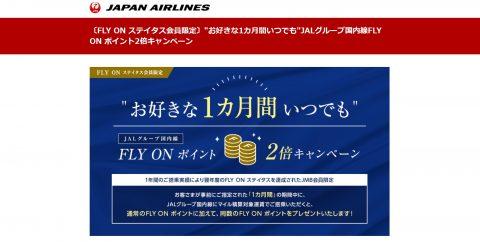 JALお好きな1ヶ月FLYONポイント2倍キャンペーン
