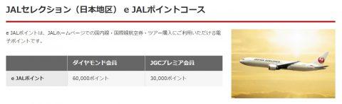 JALサービスセレクション