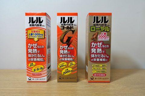ルル滋養内服液の種類