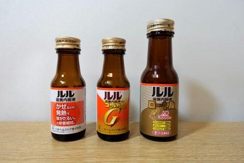 ルル滋養内服液の内容量