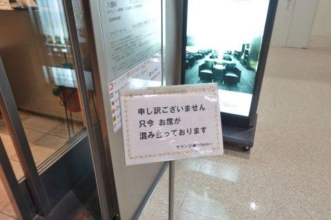 naha-airport-lounge-hana/混雑