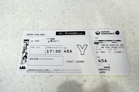 JALエコノミークラス搭乗券