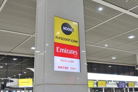 narita-emirates-airline-checkin/18時