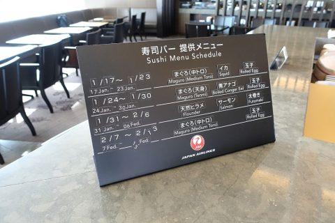 narita-jal-firstclass-lounge-3f/寿司Barメニュー